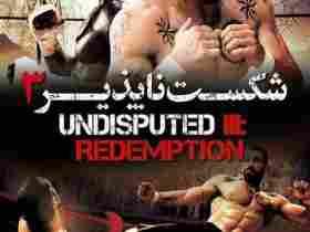 فیلم سینمایی شکست ناپذیر ۳ / دانلود فیلم جدید شکست ناپذیر ۳ رستگاری دانلود فیلم شکست ناپذیر ۳ / دانلود فیلم Undisputed 3 Redemption 2010