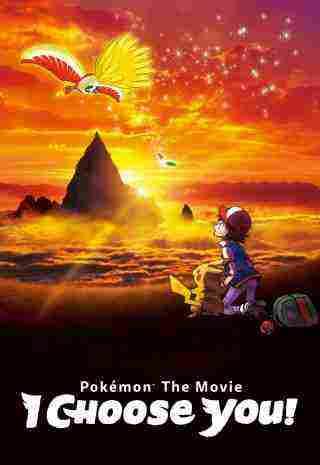 انیمیشن سینمایی Pokémon the Movie: I Choose You! 2017 دوبله فارسیدانلود انیمیشن سریالی و سینمایی پوکمون کارتون سینمایی پوکمون 2017 دانلود انیمیشن پوکمون 2017 دوبله فارسی
