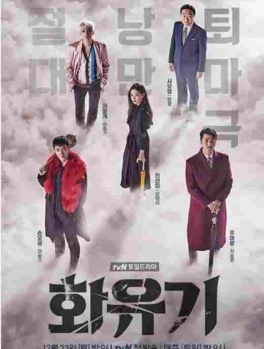 دانلود سریال کره ایA Korean Odyssey 2017 ادیسه کره ای