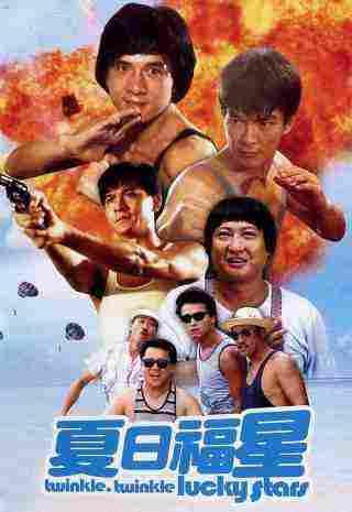 فیلم سینمایی MyLucky Stars2:Twinkle Twinkle Lucky Stars 1985 / دانلود فیلم جدید ستاره های شانس من 2 جکی چان
