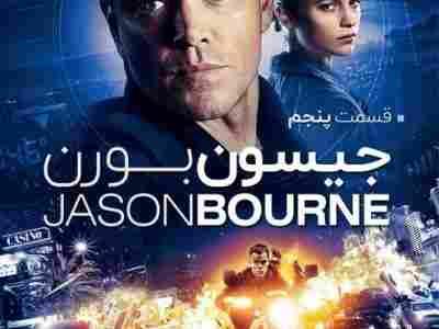 دانلود سینمایی Jason Bourne 5 2016 دوبله فارسی - دانلود رایگان فیلم جیسون بورن 5 فیلم سینمایی Jason Bourne 4 2016 / دانلود فیلم جدید جیسون بورن 5سینمایی Jason Bourne 4 2016 / دانلود فیلم جدید جیسون بورن 4