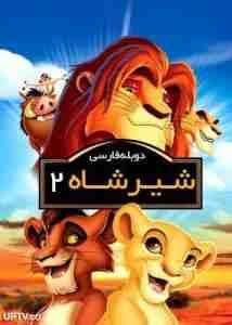 دانلود انیمیشن خارجیThe Lion King2: simbas pride 1998با دوبله فارسی و لینک مستقیم
