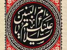 عکس پروفایل وفات حضرت ام البنین (س)