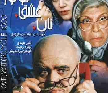 دانلود فیلم نان عشق موتور هزار