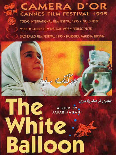 دانلود فیلم بادکنک سفید