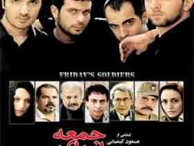 دانلود فیلم سرباز های جمعه
