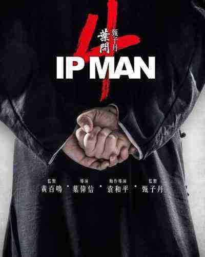 دانلود فیلم مردی به نام ایپ 4 IP Man 4 2019 با دوبله فارسی