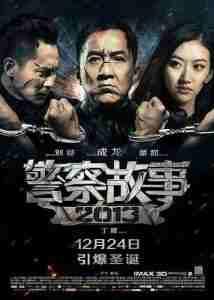 دانلود فیلم Police Story: Lockdown 2013 دانلود فیلم داستان پلیس ۶ با لینک مستقیم