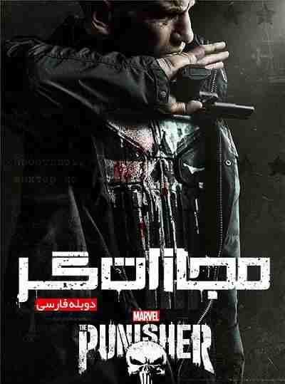 دانلود سریالمجازات گر The Punisherبا دوبله فارسی