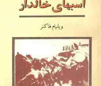 دانلود کتاب اسبهای خالدار