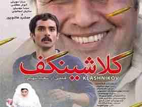 دانلود فیلم کلاشینکف