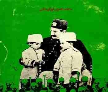 دانلود کتاب فرزندان درباری ایران