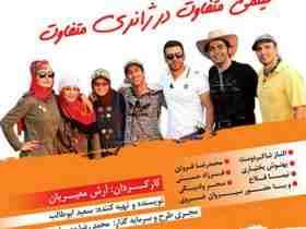 دانلود مسابقه رالی ایرانی