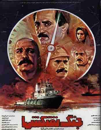 دانلود فیلم جنگ نفتکش ها