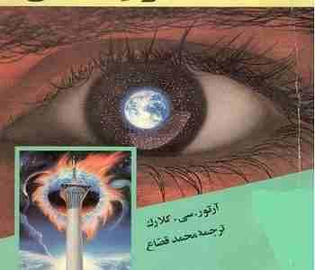 دانلود کتاب نور زمین