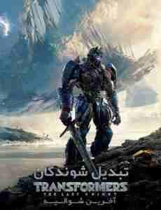 دانلود فیلمTransformers The Last Knight 2017 تبدیل شوندگان آخرین شوالیه
