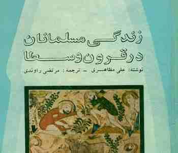 دانلود کتاب زندگی مسلمان در قرون وسطی