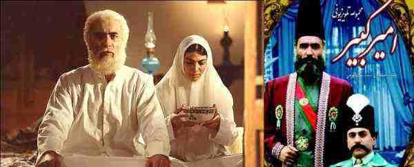 ايراني امیر کبیر ۱۳۶۴