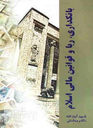 دانلود کتاب بانکداری،ربا و قوانین مالی اسلام
