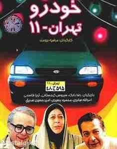 خودرو تهران یازده ۱۳۷۵