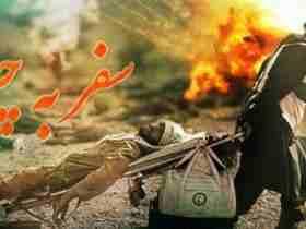 سفر به چزابه ۱۳۷۴