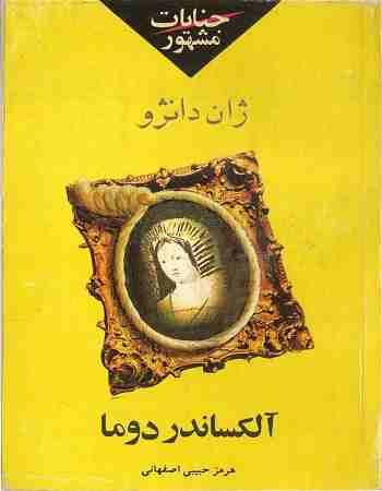 دانلود کتاب جنایات مشهور: ژان دانژو