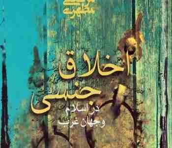 دانلود کتاب اخلاق جنسی در ایران و جهان غرب