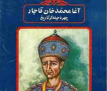 دانلود کتاب آغامحمدخان قاجار چهره حیله گر تاریخ