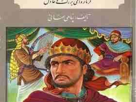 دانلود کتاب امیر اسماعیل سامانی