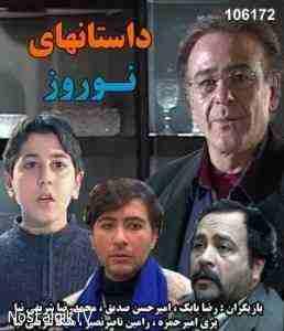 داستانهای نوروز ۱۳۷۹