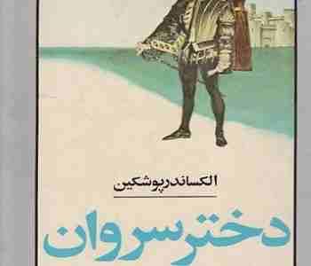 دانلود کتاب دختر سروان