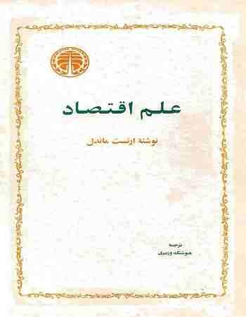 دانلود کتاب علم اقتصاد