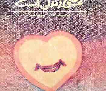 دانلود کتاب عشق زندگی است