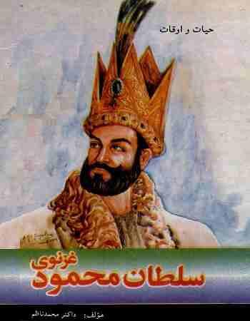 دانلود کتاب حیات و اوقات سلطان محمود غزنوی