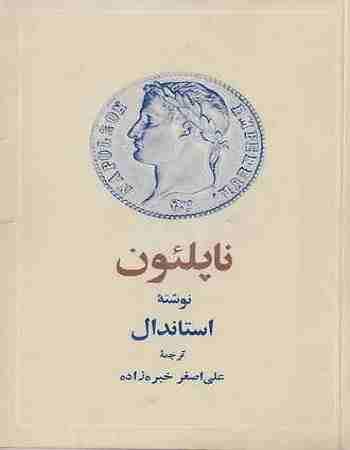 دانلود کتاب ناپلئون