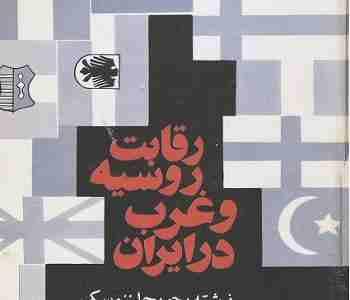 دانلود کتاب رقابت روسیه و غرب در ایران