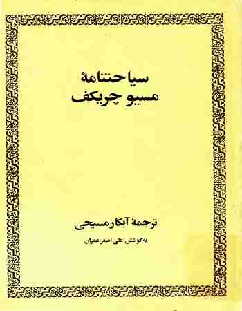 دانلود کتاب سیاحتنامه مسیو چریکف از سفر به ایران