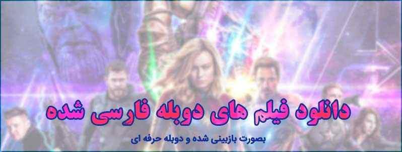 دانلود فیلم دوبله فارسی تا 2019 - دانلود فیلم جدید دوبله doble farsi moviesdownloadfarsi moviesfilm farsi fullmovie