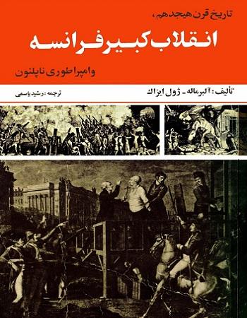 دانلود کتاب انقلاب کبیر فرانسه و امپراتوری ناپلئون