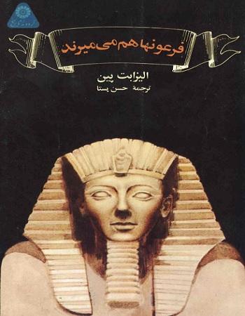 دانلود کتاب فرعون ها هم می میرند