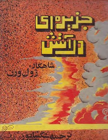 دانلود کتاب جزیره ای در آتش