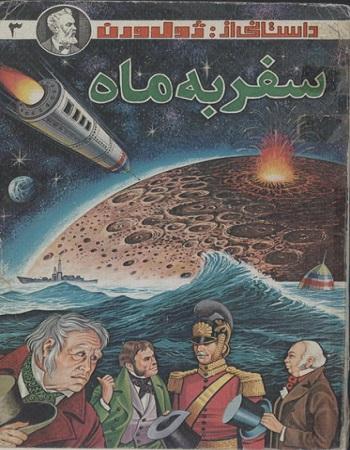دانلود کتاب سفر به ماه