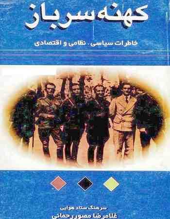 دانلود کتاب کهنه سرباز