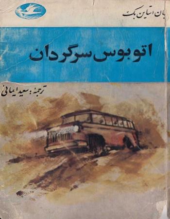 دانلود کتاب اتوبوس سرگردان