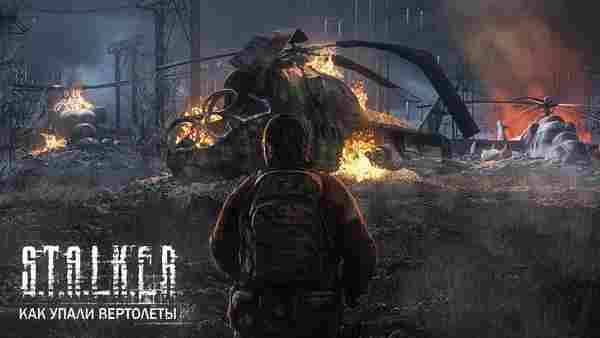 دانلود بازی استالکر تماسی از پریپیات - S.T.A.L.K.E.R Call Of Pripyat