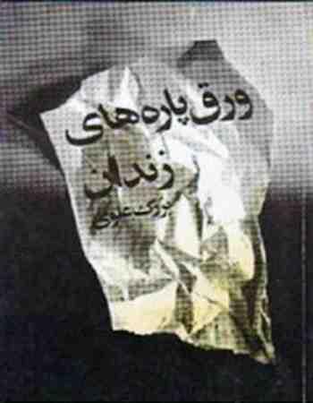 دانلود کتاب ورق پاره های زندان