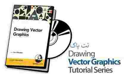 1399103397 lynda drawing vector graphics tutorial series - دانلود دوره های آموزشی طراحی تصاویر وکتور Drawing Vector Graphics Tutorial Series