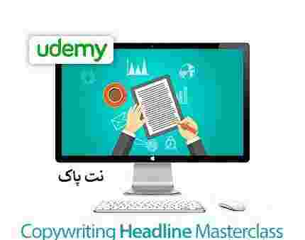 1472884255 copywriting headline masterclass - دانلود آموزش نوشتن سرتیتر Udemy Copywriting Headline Masterclass