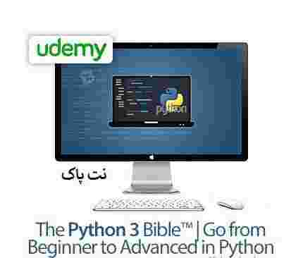 1481099791 the python 3 bible go from beginner to advanced in python - دانلود آموزش مقدماتی تا پیشرفته پایتون ۳ Udemy The Python 3 Bible | Go from Beginner to Advanced in Python