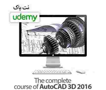 1487405630 the complete course of autocad 3d 2016 - دانلود آموزش کامل اتوکد سه بعدی ۲۰۱۶ Udemy The complete course of AutoCAD 3D 2016